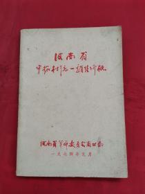 1974年河南省中药材统一销售价格
