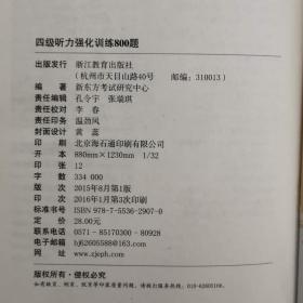 四级听力强化训练800题 新东方考试研究中心 有字迹划痕*
