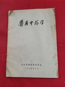 兽医中药学(1975年山东省畜牧兽医学校)