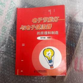 电子节能灯与电子镇流器的原理和制造