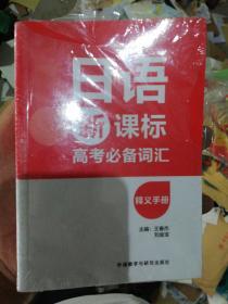 日语新课标高考必备词汇释义手册