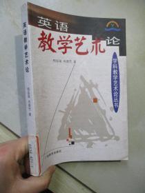 英语教学艺术论【学科教学艺术论丛书】