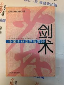 中国少林拳竞赛套路:剑术——中国少林拳竞赛套路丛书