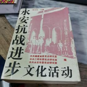 永安抗战进步文化活动