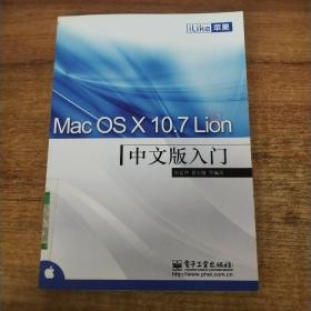 iLike苹果:Mac OS X 10.7 Lion中文版入门