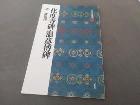 《中国法书选30 化度寺碑.温彦博碑》