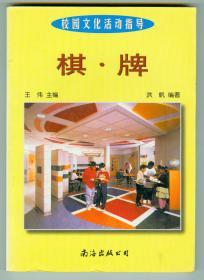 校园文化活动指导《棋牌》