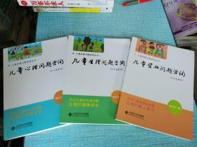 儿童发展问题咨询丛书:儿童学业问题咨询/儿童心理问题咨询/儿童生理问题咨询/3本合售