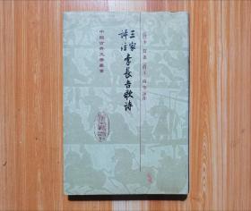 三家评注李长吉歌诗(2009年一版二印)
