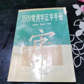 3500常用字正字手册
