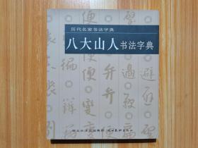 八大山人书法字典