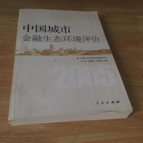 中国城市金融生态环境评价 正版 无笔迹
