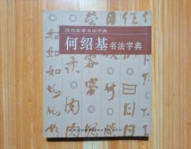 历代名家书法字典:何绍基书法字典(2010年一版一印)
