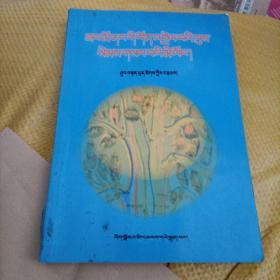 人体与心理藏文