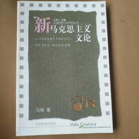 20世纪西方文论研究丛书:新马克思主义文论