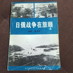 日俄战争在旅顺