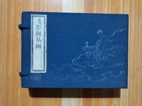 飞影阁丛画(2003年一版一印)