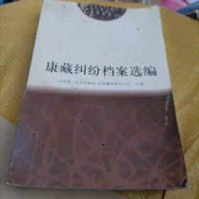 康藏纠纷档案选编