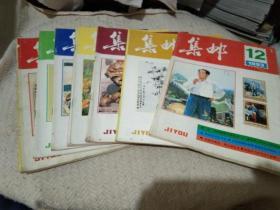 集邮 1993年1.2.4.6.9.10.11.2期