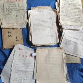 南京师范大学手写资料一堆