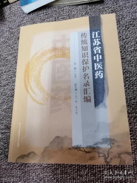 江苏省中医药传统知识保护名录汇编