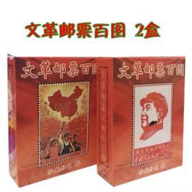 扑克牌文革邮票百图2盒礼品礼物藏品|图片鉴赏|送朋友扑克