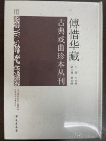 傅惜华藏古典戏曲珍本丛刊 112