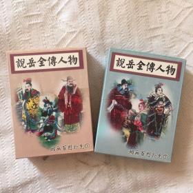 【2副】说岳全传人物烟画百图扑克牌收藏上下精美图片欣赏收藏