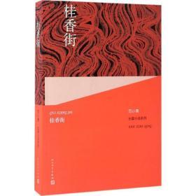 桂香街范小青人民文学出版社9787020120239