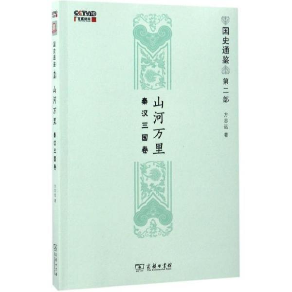 山河万里:秦汉三国卷方志远商务印书馆9787100128650