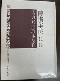 傅惜华藏古典戏曲珍本丛刊 100