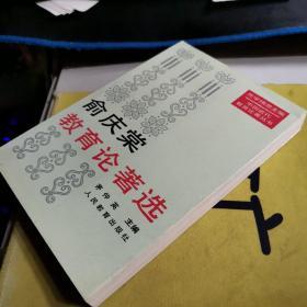 俞庆棠教育论著选
