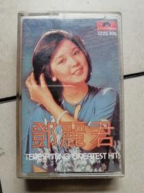 邓丽君(磁带)