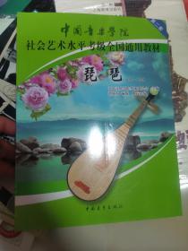 中国音乐学院社会艺术水平考级全国通用教材:琵琶(6级-8级)