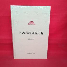 长沙传统风俗大观/长沙文史丛书