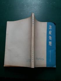 急症处理 【1979年一版一印自然旧未阅】