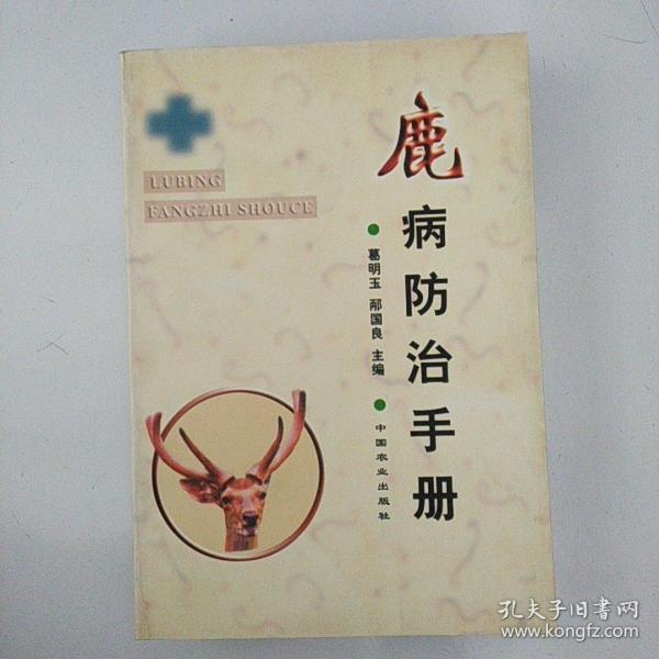 鹿病防治手册