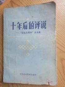 """十年后的评说-——""""文化大革命""""史论集"""