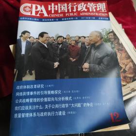 中国行政管理 2011年第12期