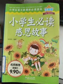 特价:正版小学生语文新课标必读读本(注音版)-小学生必读感恩故事9787535356956