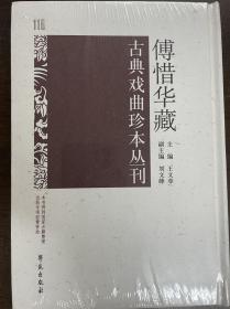 傅惜华古典戏曲珍本丛刊 116