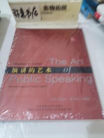 演讲的艺术 第十版(中国版)未开封