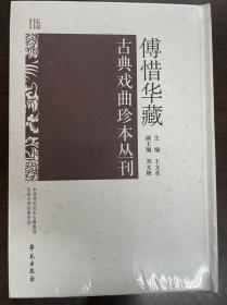 傅惜华藏古典戏曲珍本丛刊 115