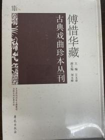 傅惜华藏古典戏曲珍本丛刊 101