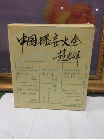 磁带;中国播音大全,全30盘缺一盘播音发声,现存29盘,22盘未拆塑封