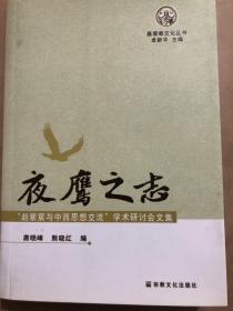 【正版现货,一版一印】赵紫宸与中西思想文化交流学术研讨会文集