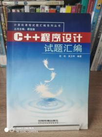 C++程序设计试题汇编
