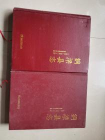 铜梁县志(1986-2005)上下两册