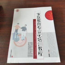 家庭教育专业化培训教程