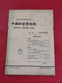 中国兽医学杂志1959年第7期